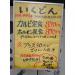 町田駅前店限定!焼肉いくどんのランチホルモン定食が安くて美味しい!